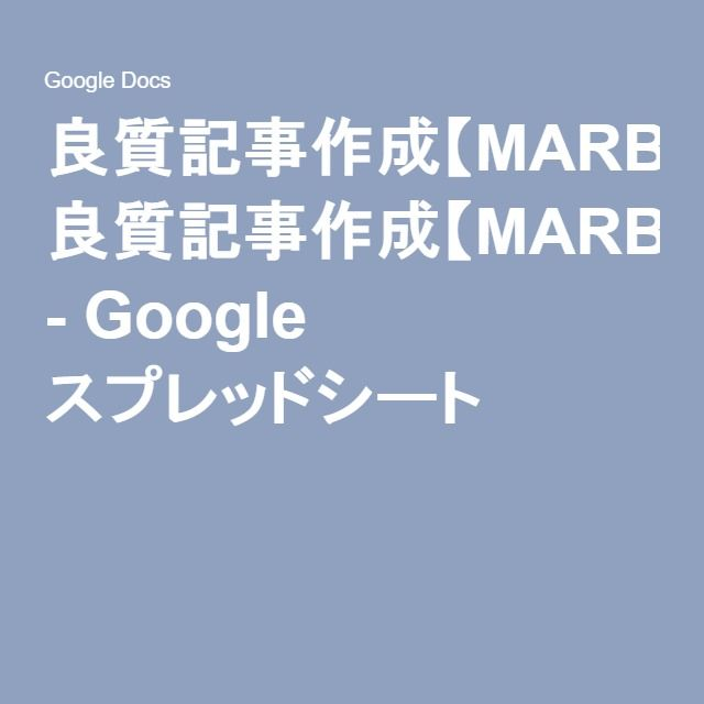 良質記事作成【MARBLE】(共有用) - Google スプレッドシート