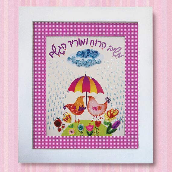 Mashiv HaRuach  Jewish Prayer for Rain  Wooden by QuillingJudaica