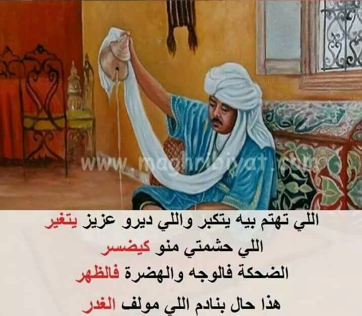moroccan proverbs So what is a hammam  my local moroccan friend said they typically do it as they can afford it, he was a once a month kind of guy which meant he is doing well.