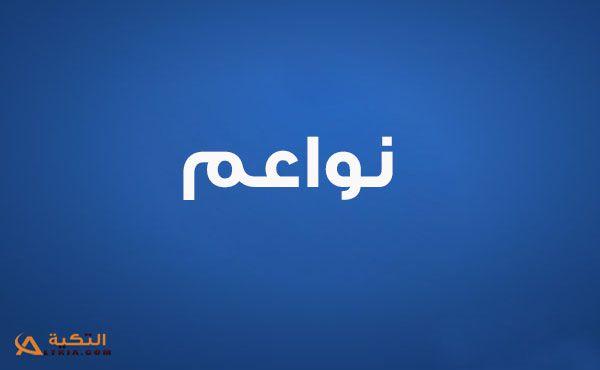 كلمات اغنية مبروك Mabrook الرائعة تغنيها الفنانة الجميلة نواعم Nawaem وهي أغنية رائعة من أغاني الأفراح نقدمها لكم ال Vimeo Logo Tech Company Logos Company Logo