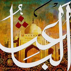 Islamic Calligraphy Art - Al Baais  Al-Ba'ith  The Awakener  Exalted and Glorious  And surely, the Hour is coming, there is no doubt about it; and certainly, Allah will resurrect those who are in the graves. (22:7)