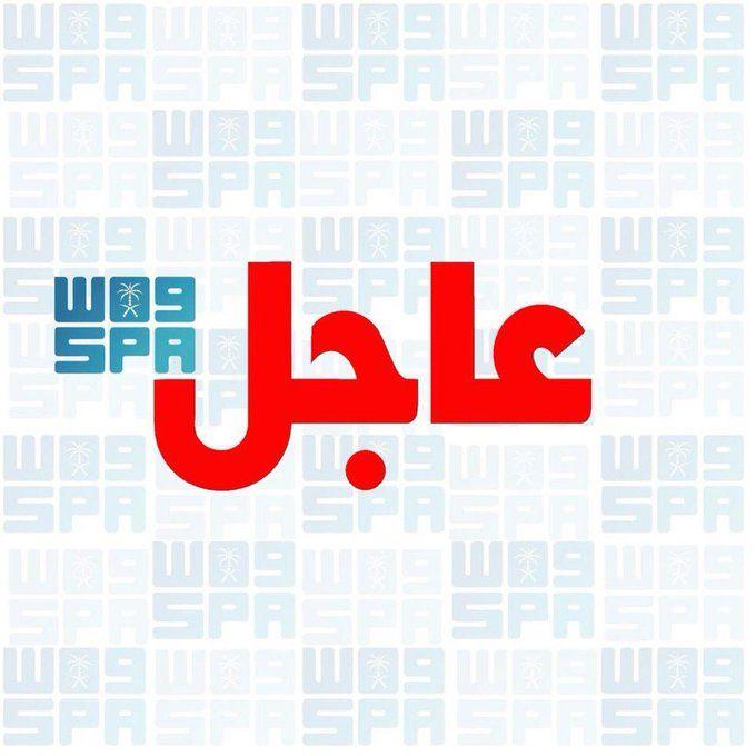 واس الأخبار الملكية On Twitter Tech Company Logos News Saudi Arabia