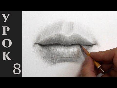 Азбука Рисования - Как рисовать (нарисовать) губы карандашом