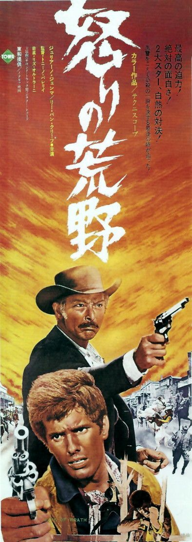 Japanese poster for the Spaghetti Western, DAY OF ANGER [aka I GIORNI DELL'IRA, DAYS OF WRATH] (1967), directed by Tonino Valerii, starring Lee Van Cleef, Giuliano Gemma, Walter Rilla, Christa Linder, José Calvo, Andrea Bosic, Benito Stefanelli, and Al Mulock.