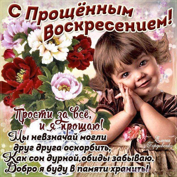 Картинки, открытка о прощении маме