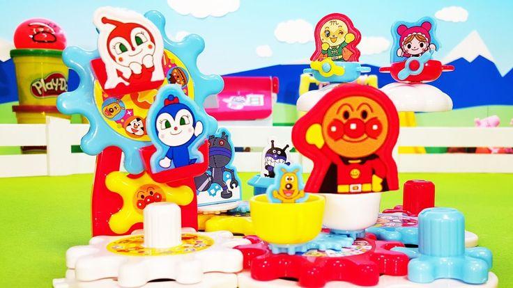 アンパンマンおもちゃアニメ くるりんランド❤シャキーンと組み立て animation anpanman Toy