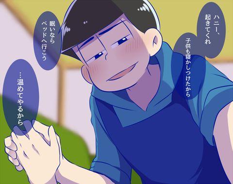 「ついろぐ夢松まとめ」/「萌えないゴミ」の漫画 [pixiv]