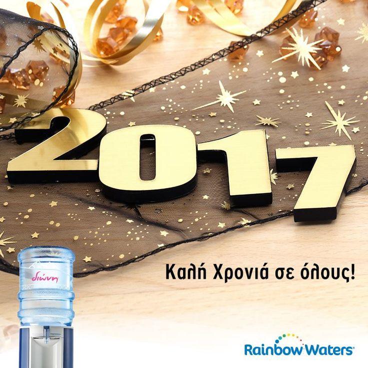 Η Rainbow Waters σας εύχεται καλή & δημιουργική χρονιά!