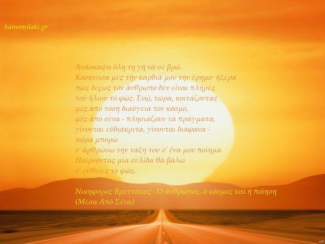 Τα Τετράδια της Αμπάς: Νικηφόρος Βρεττάκος - Ὁ ἄνθρωπος, ὁ κόσμος καὶ ἡ π...