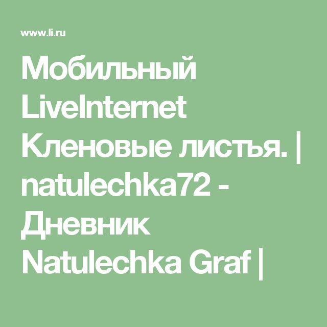 Мобильный LiveInternet Кленовые листья. | natulechka72 - Дневник Natulechka Graf |