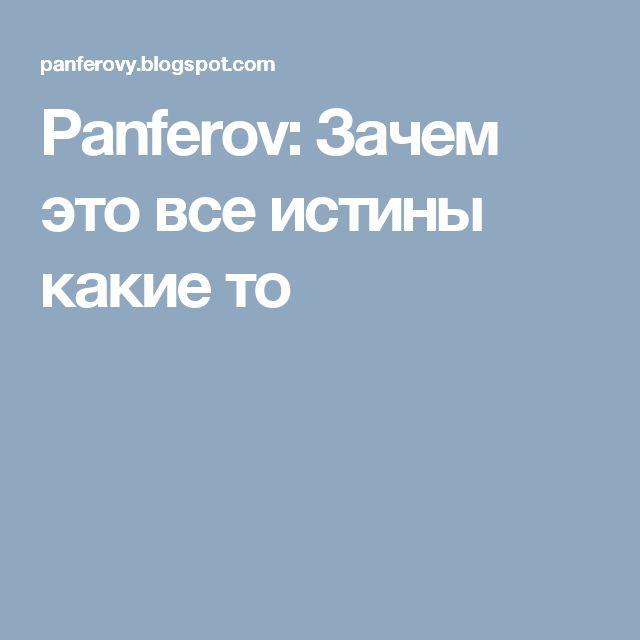 Panferov: Зачем это все истины какие то