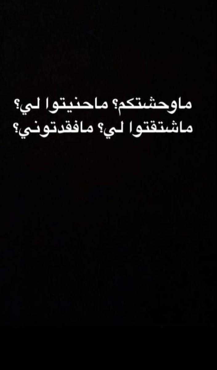 ما ما ما ما In 2021 Funny Words Arabic Quotes Words