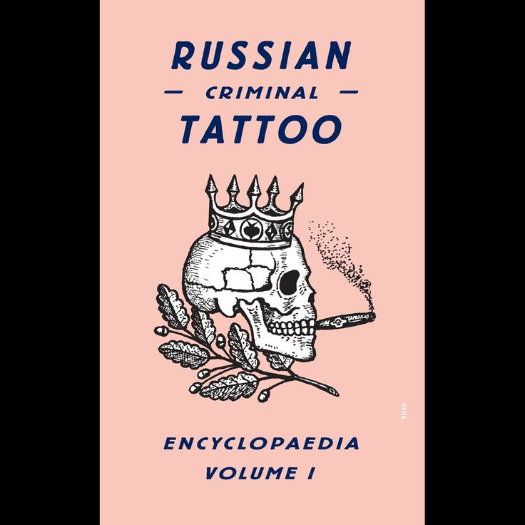 Russian Criminal Tattoo Encyclopaedia Volume I : This book is part of a collection of more than 3,000 tattoos accumulated over a lifetime by a prison attendant named Danzig Baldaev. Skulls, swastikas, harems of naked women, a smiling Al Capone, medieval knights in armor, daggers sheathed in blood, benign images of Christ, sweet-faced mothers and their babies, armies of tanks and a horned Lenin: these are the signs by which the people of this hidden world mark and identify themselves. Price…