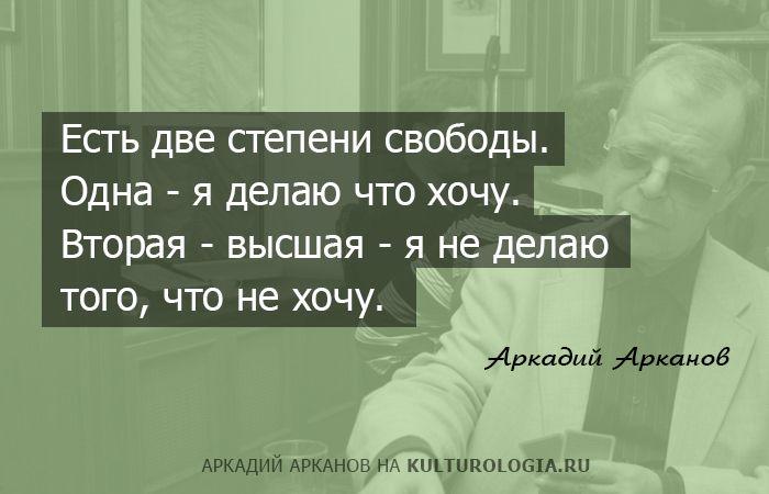 10 искромётных фраз Аркадия Арканова - последнего из великих шестидесятников…