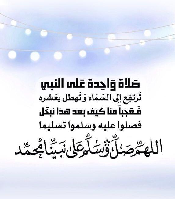 Pin By جوهرة الروح On الصلاة على النبيﷺ Ramadan Pray Allah