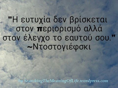 #sayings #searchingfor #meaning #oflife  Περισσότερα Αξιοσημείωτα από βιβλίο του Ντοστογιέφσκι εδώ: https://searchingthemeaningoflife.wordpress.com/2013/04/05/h-spitonoikokira/#more-1453