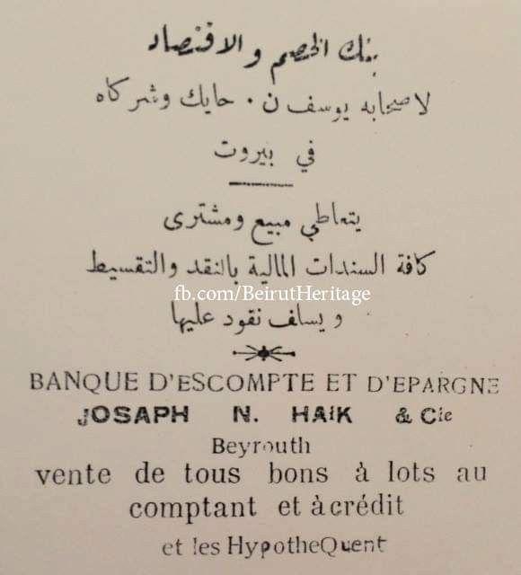 بنك الخصم في بيروت ١٩٢٥ Calligraphy Arabic Calligraphy Arabic