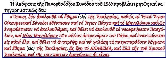 xristianorthodoxipisti.blogspot.gr: Πρωτ/τερος Θεόδωρος Ζήσης : ΑΠΟΤΕΙΧΙΣΗ ΑΠΟ ΤΗΝ ΑΙΡ...
