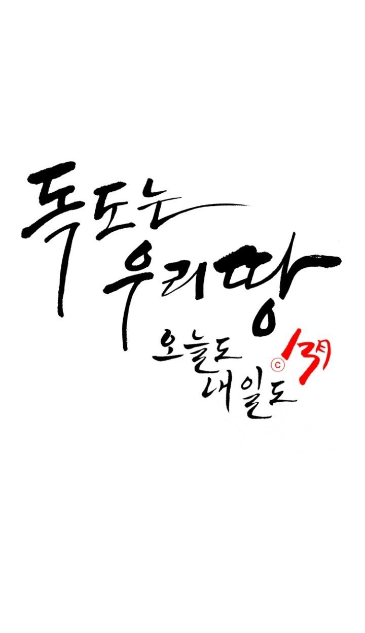 Calligraphy by 13month #캘리그라피 #독도 #2014