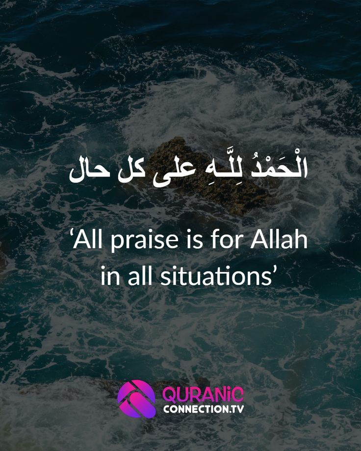 How To Live The Islamic Way Of Life For Success Islam Online Quran Islamic Quotes
