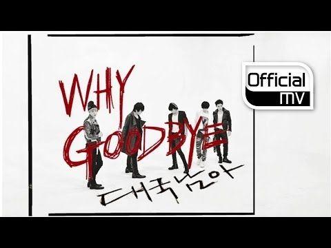 ▶ [MV] The BOSS(대국남아) _ Why Goodbye(와이 굿바이) - YouTube