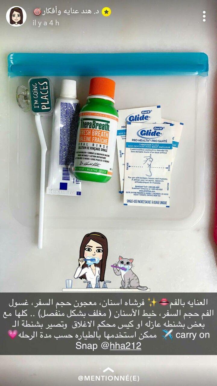 أفكار أساسية لترتيب حقيبة السفر Beauty Skin Care Routine Beauty Skin Care Skin Care Mask