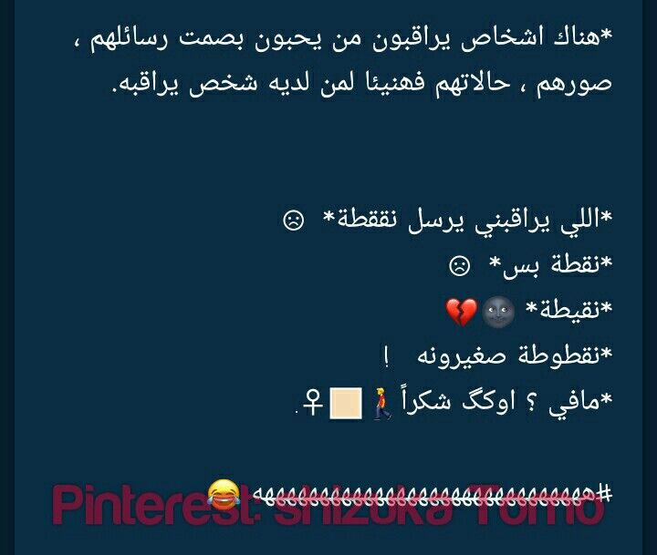 نكت ضحك هبال وناسة هههه Beautiful Arabic Words Arabic Words Words
