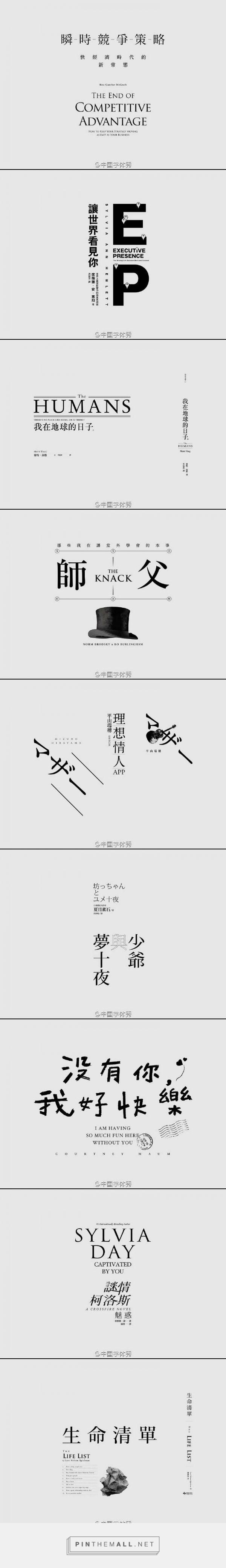 台灣設計師Bert Chu Chen(朱陳毅)書籍字體排版設計... - a grouped images picture - Pin Them All