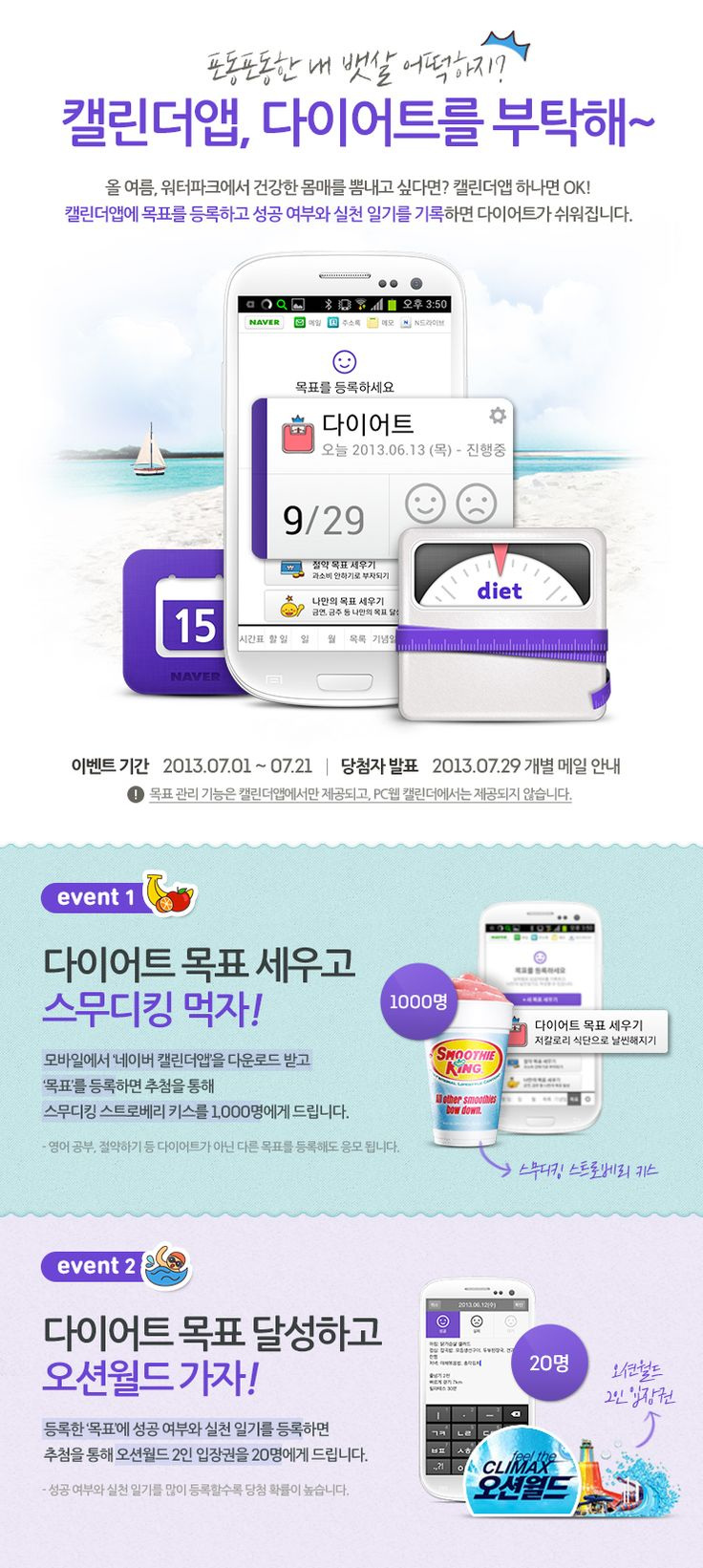 #Promotion #Event #Naver