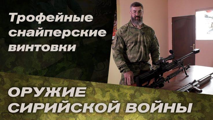 Трофейные снайперские винтовки в Сирии: иранская, НАТОвская и самодельна...