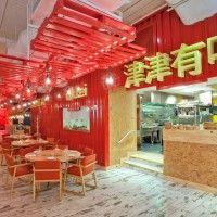 Ресторан Интерьер