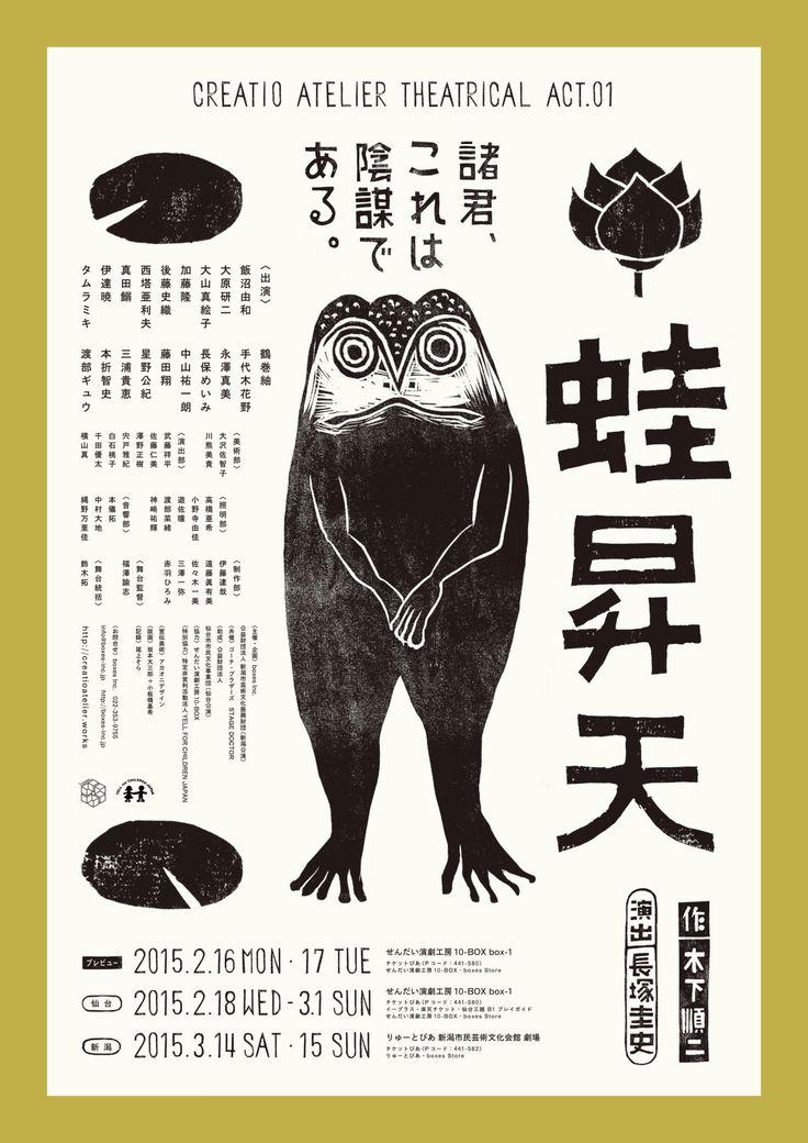 """gurafiku: """"Japanese Theater Poster: Frog Ascension. Motoki Koitabashi (Akaoni Design). 2015 """""""