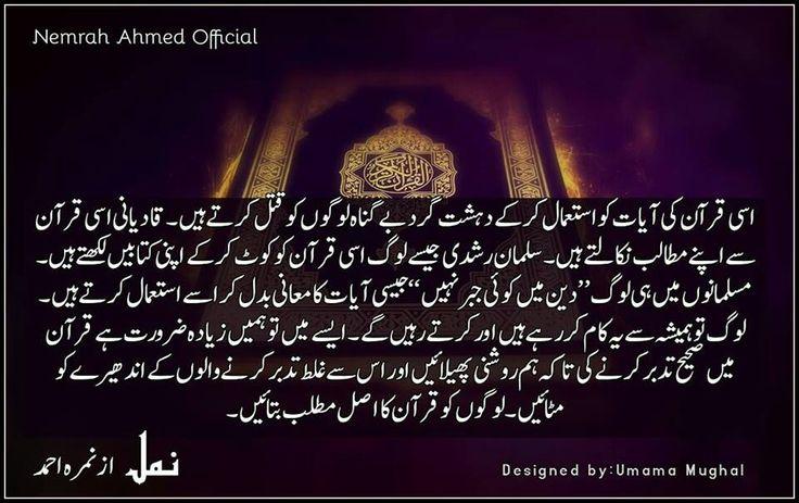 Best Advice Quotes In Urdu: 862 Best Urdu Maxims Images On Pinterest