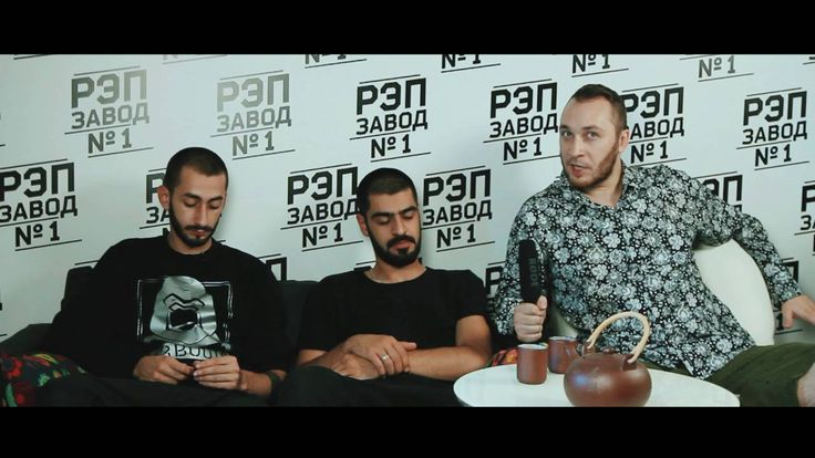 Рэп Завод [LIVE] MiyaGi & Эндшпиль в гостях у Павла Бригадирова