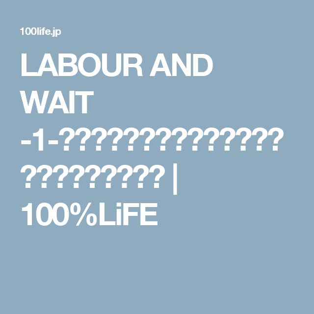 LABOUR AND WAIT -1-ロンドン発、日用雑貨店日本初路面店がオープン! | 100%LiFE
