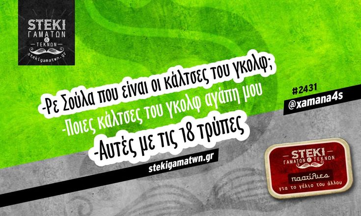 Ρε Σούλα που είναι @xamana4s - http://stekigamatwn.gr/s2431/