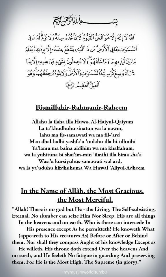 Love the translation. So helpful for attaching meaning when we read Ayat AlKursi <3 AlHamdulilah