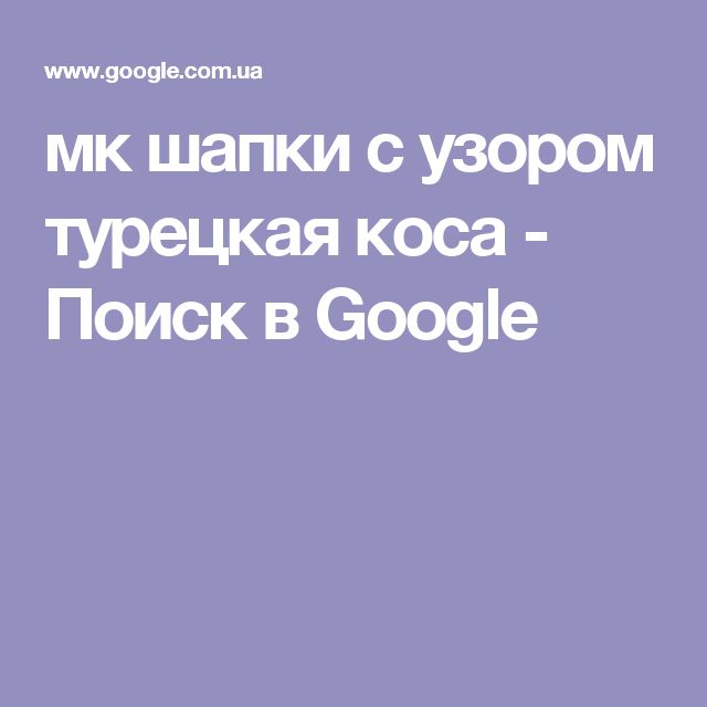 мк шапки с узором турецкая коса - Поиск в Google