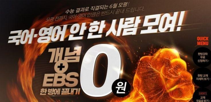 이투스 6월 모평 대비 한방강좌 0원!! : 네이버 블로그