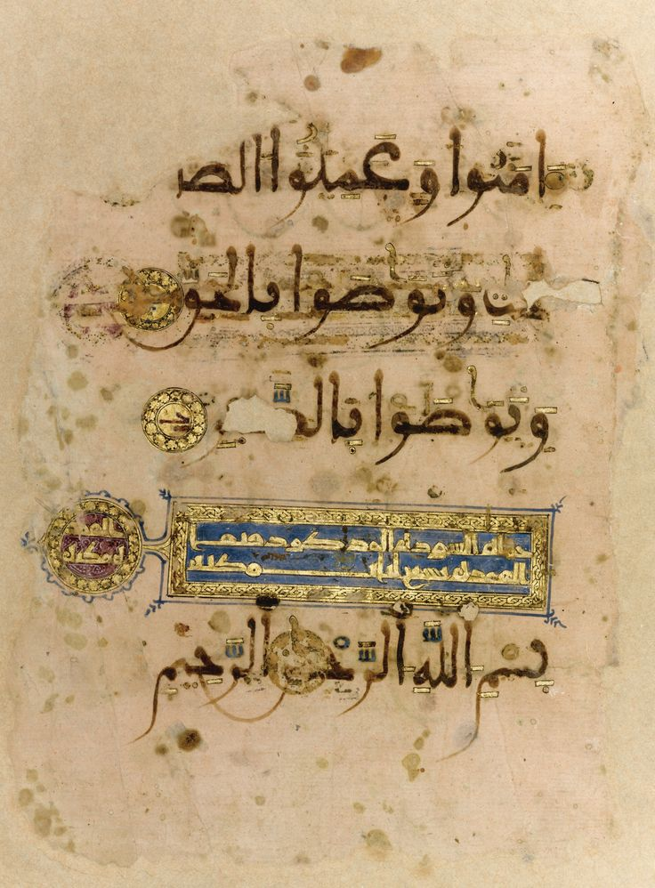 A Large Qur'an Leaf in Maghribi Script on Pink Paper, North Africa or Andalusia, late 12th-13th century AD   lot   Sotheby's