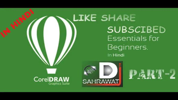 Corel Draw Tutorials for Beginners in Hindi(Part-2)