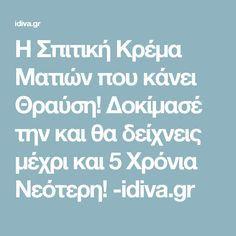 Η Σπιτική Κρέμα Ματιών που κάνει Θραύση! Δοκίμασέ την και θα δείχνεις μέχρι και 5 Χρόνια Νεότερη! -idiva.gr