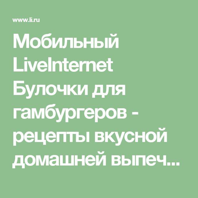 Мобильный LiveInternet Булочки для гамбургеров - рецепты вкусной домашней выпечки | -MALEFISENTA- - MALEFISENTA |