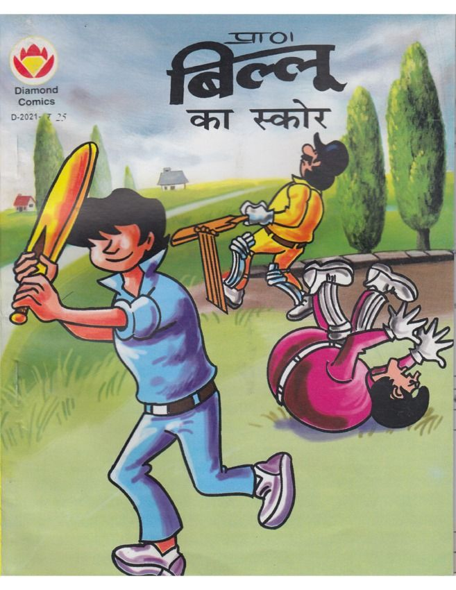 Billoo Comics in Hindi Hindi Magazine - Buy, Subscribe, Download and Read Billoo Comics in Hindi on your iPad, iPhone, iPod Touch, Android and on the web only through Magzter