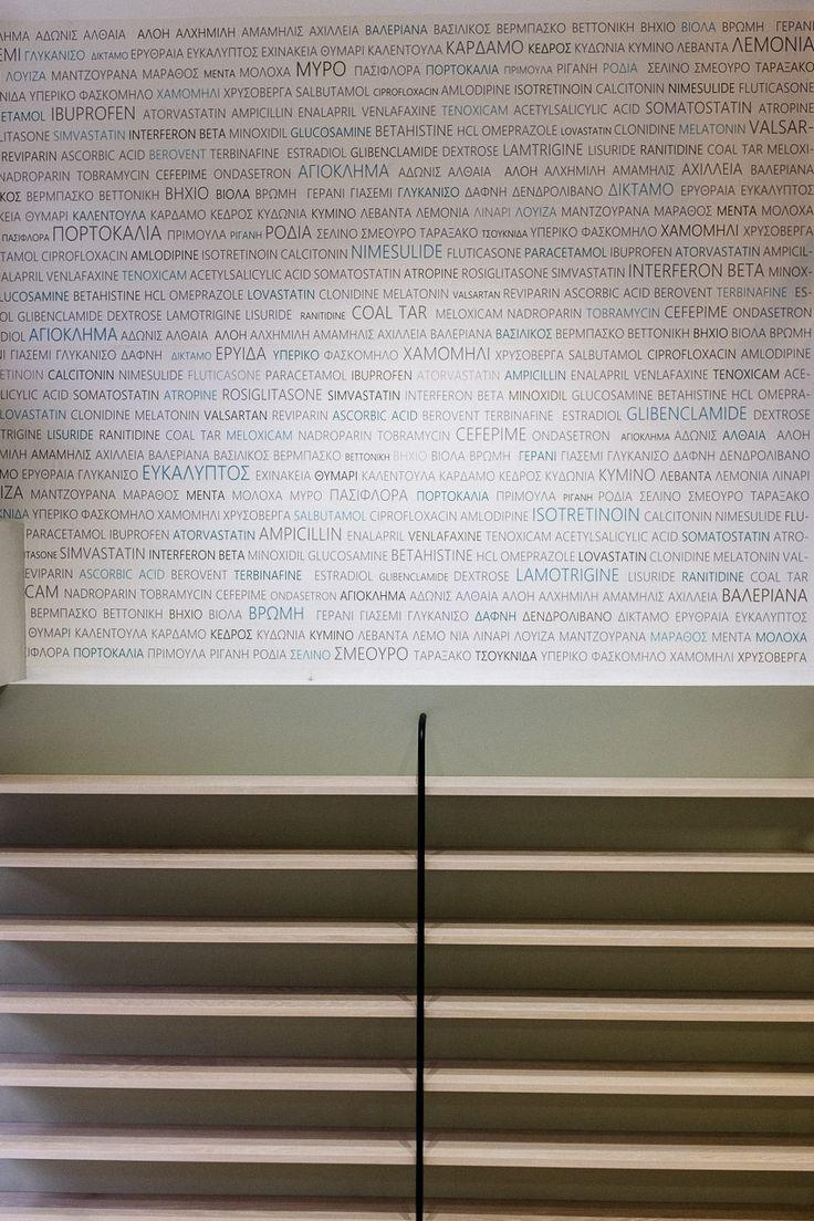 Pharmacy - Specially made wallpaper / Φαρμακείο - Ταπετσαρία ειδικής κατασκευής