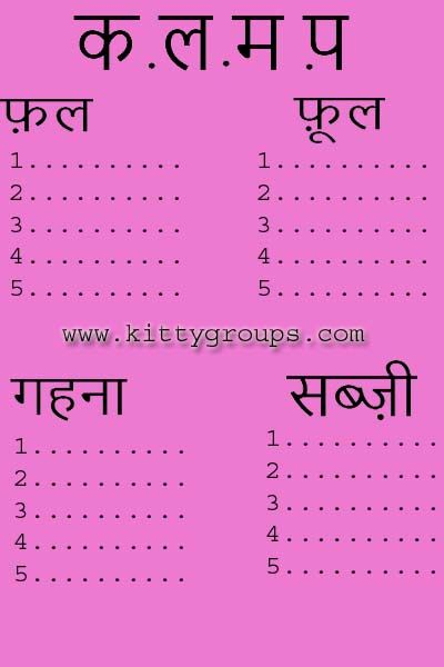 क ल म प: Hindi One Minute Game For Kitty Party