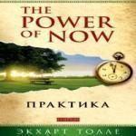 """Экхарт Толле """"Практика The Power of Now"""""""
