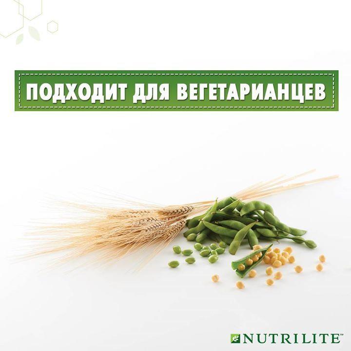 Белок — важная составляющая каждой клетки нашего организма.  Как купить  продукцию AMWAY дешевле :  http://elenafedulina.com/page59886  NUTRILITE™ заботится о том, чтобы люди, которые исключили из рациона мясо и продукты животного происхождения, могли получать все полезные элементы.  NUTRILITE™ Протеиновый порошок создан на основе питательных веществ из сои, пшеницы и гороха, что делает его богатым источником аминокислот, подходящим даже для строгих вегетарианцев!  Заботьтесь о здоровье…