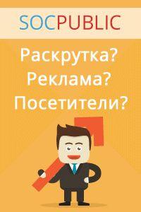 SOCPUBLIC.COM - реклама и раскрутка!
