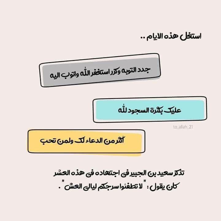 Pin By Maroua K On الأحاديث النبوية الشريفة Prayers Allah Islam